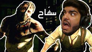 أبو منشار يبغى يقتلني !! - The Evil Within