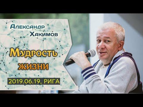 Александр Хакимов-2019.06.19. Рига. Мудрость жизни.
