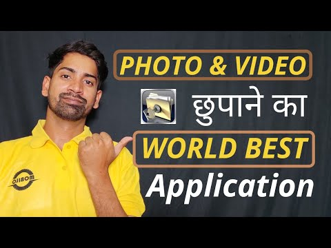 Hide Photos And Videos With The World's Best Application Hindi