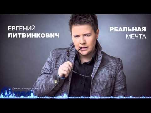 Евгений Литвинкович - Реальная мечта (music video)