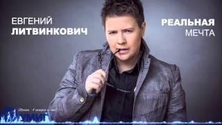 Евгений Литвинкович - Реальная мечта (music video)(iTunes https://itunes.apple.com/ua/album/real-naa-mecta-single/id940131856 Google Play ..., 2014-11-05T15:00:29.000Z)