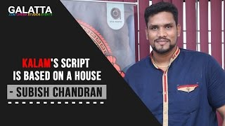 Kalam's script is based on a house - Subish Chandran