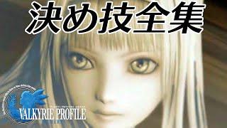 【VP2】ヴァルキリープロファイル2 シルメリア HD 決め技まとめ / Valkyrie Profile 2: Silmeria - Soul Crush Exhibition