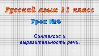 Русский язык 11 класс (Урок№6 - Синтаксис и выразительность речи.)
