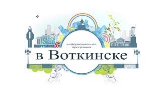 в Воткинске выпуск от 01.09.16