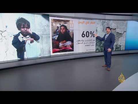 ازدياد نسبة الفقر في اليمن