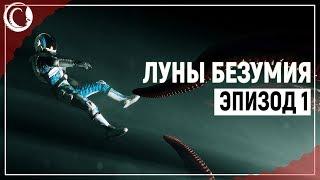 Лавкрафт в космосе Наконец-то годный НФ-хоррор  Moons Of Madness Эпизод 1