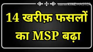 14 खरीफ़ फसलों का MSP बढ़ा MSP for 2020-21, एमएसपी 2020-21