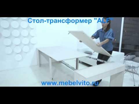 Стол трансформер Alf (Альф)