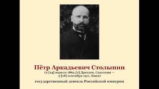 Пётр Аркадьевич Столыпин