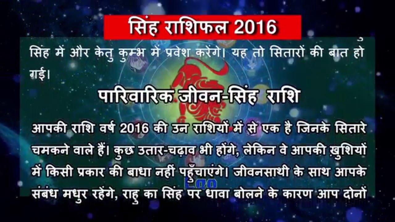 Leo horoscope hindi 2016 singh rashi youtube