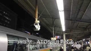 【ATOS男性新放送】東海道線 戸塚駅3番線