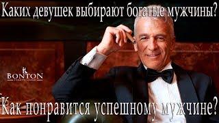Почему успешные мужчины выбирают леди?Как стать женой богатого мужчины?Bon Ton! Rich men looking!