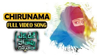 Chirunama Thana Chirunama Full Video Song | Avika Gor, Nikhil