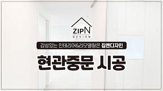 아파트 현관중문 시공사례