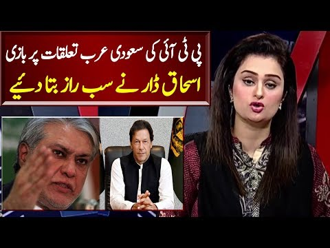 Ishaq Dar Exposed Imran Khan & Saudi Arab relation   News Talk