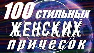 100 самых стильных женских причесок 100 САМЫХ СТИЛЬНЫХ ДЕВУШЕК
