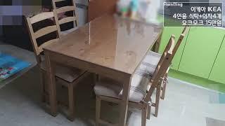 [이케아]4인용 식탁, 의자 요크모크JOKKMOKK 후…