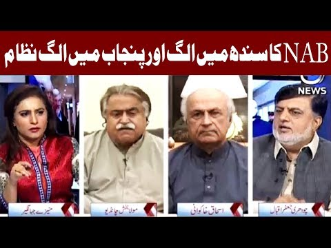 Spot Light - 24 October 2017 - Aaj News