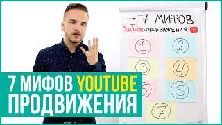 Раскрутка Ютуб канала. 7 мифов продвижения