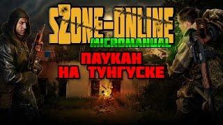sZone-Online микрогайд [Паукан на Тунгуске]
