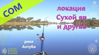 Русская рыбалка 4 - река Ахтуба - Сомики и другие рыбешки...