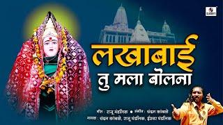 Lakhabai Tu Mala Bolna - Chandan Kamble - Lakhabai Limbachya Khoda - Sumeet Music India