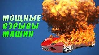 Подборка. Взрывы Автомобилей.
