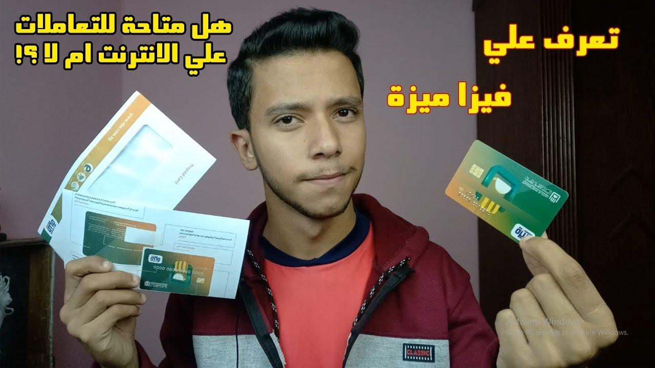 كارت ميزة كل التفاصيل علي كارت ميزة البنك الاهلي و كارت ميزة بنك مصر Youtube