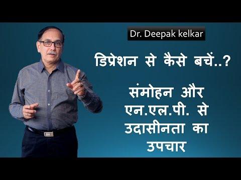 depression-treatment-by-hypnosis&nlp-technique-dr-kelkar-sexologist-psychiatrist-mental-illness-mind