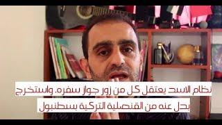 نظام الاسد يعتقل كل من زور جواز سفره بتركيا واستخرج عوضاً عنه من القنصلية السورية بتركيا