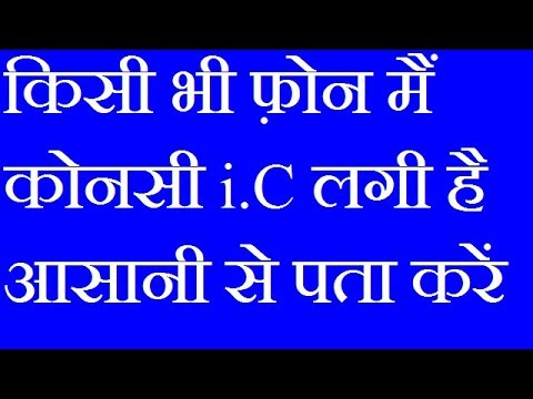 How to find any mobile cpu type New mathod in [Hindi/urdu]