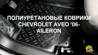Обзор ковриков в салон Chevrolet Aveo '06-11 - Полиуретановые коврики в салон Aileron