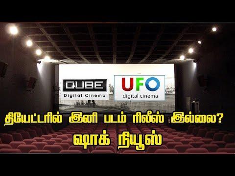 TN Producers Council Vs Qube! என்ன சிக்கல்? இதோ திரை மறைவு காரணங்கள்!