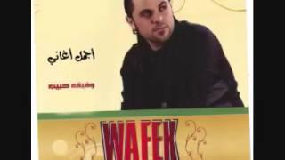 وفيق حبيب يا حفاراحفر قبري-  شو هالروب- بيت الشعر