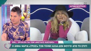 Big…spoiler: Η Άννα Μαρία «τρώει» την ποινή αλλά δεν φεύγει από το σπίτι | Ευτυχείτε! 10/11/2020