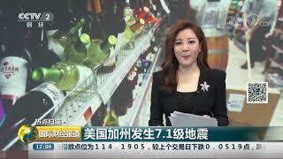 [国际财经报道]热点扫描 美国加州发生7.1级地震| CCTV财经