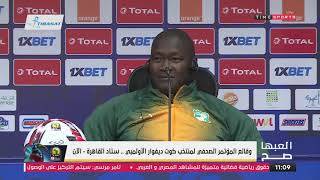وقائع المؤتمر الصحفي: لمنتخب كوت ديفوار الأولمبي.. ستاد القاهرة - العبها صح