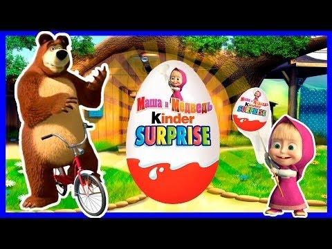Маша и Медведь -  Kinder Surprise