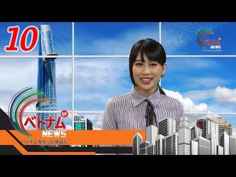 VIETNAM NEWS #10 | ベトナムNews 01/26 | 260119
