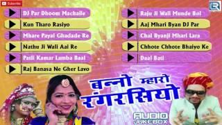 Marwadi Desi Vivah Geet 2016 | Banno Mharo Rang Rasiyo AUDIO Jukebox | Rajasthani Album Songs