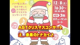2018年12月8日(土)16時30分~ AST関西経理専門学校にてクリスマスコン...