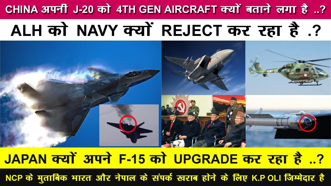 Indian Defence News:Why China Saying J-20 is a 4th Gen fighter?Astra-IR(60km),Navy Rejected HAL ALH