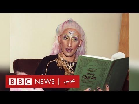 إسلامي لم يمنعني من المثلية  - 14:00-2020 / 2 / 13
