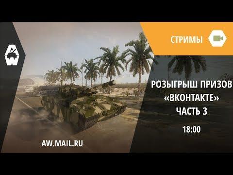 AW: Проект Армата. Розыгрыш призов «ВКонтакте». Часть 3