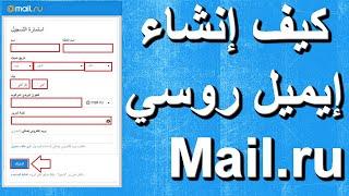 كيفية انشاء ايميل روسي mail ru بالعربي screenshot 1