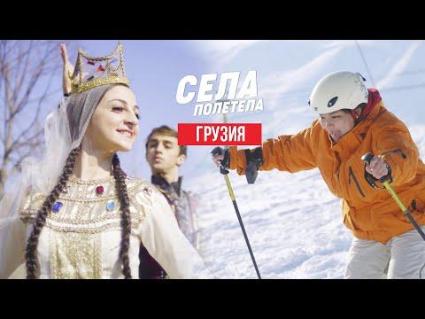 ГРУЗИЯ // СЕЛАПОЛЕТЕЛА