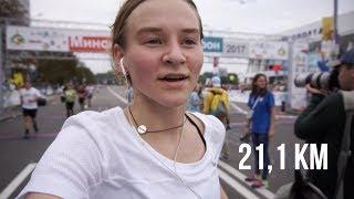 Зачем Я Бегу Полумарафон? | Minsk Half Marathon 2017 | Karolina K