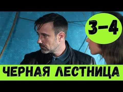 ЧЕРНАЯ ЛЕСТНИЦА 3 СЕРИЯ (сериал, 2020) НТВ Анонс, Дата выхода