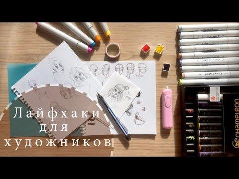 Лайфхаки для художников  Полезные советы